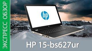 Экспресс-обзор ноутбука HP 15-bs627ur 2YL17EA