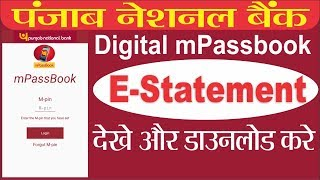 [Hindi] view & download your account transactions/e-statement with PNB mPassBook app any time screenshot 4