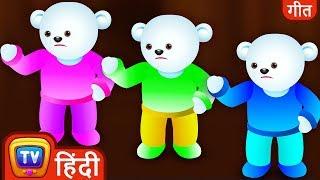 वो थे दस बिस्तर में  (Ten in the bed) - Hindi Number Rhymes For Children - ChuChu TV