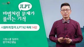 [시원하게 합격 JLPT N2 독해 14강] 종합이해 …
