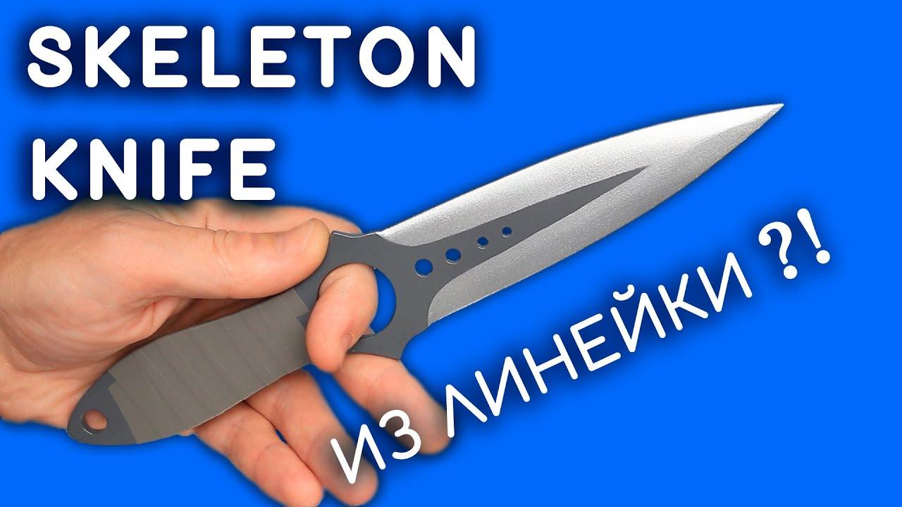 SKELETON KNIFE своими руками из линейки. Как сделать Скелетный Нож из дерева. CS:GO DIY
