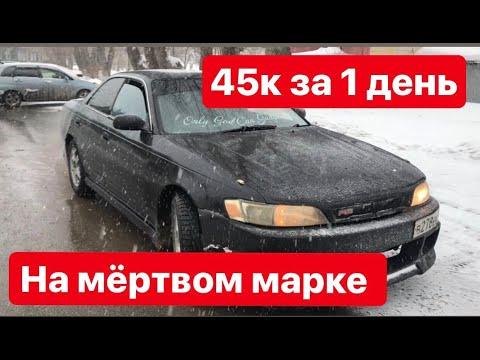 45к за 1 ДЕНЬ ПЕРЕКУП С НУЛЯ: 4 серия, MARK 2
