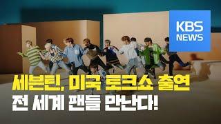 [문화광장] 그룹 세븐틴, 미국 유명 토크쇼 '굿데이 …