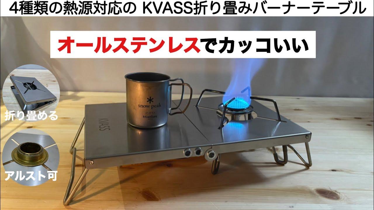 「キャンプ道具」KVASSの折り畳み遮熱バーナーテーブルがイイ!