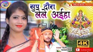 आ गया  Dilip Raja  का छठ गीत   सुप दौरा लेले आईहा  दिलीप राजा    Chhath Geet Sup Daura Lele Aiha
