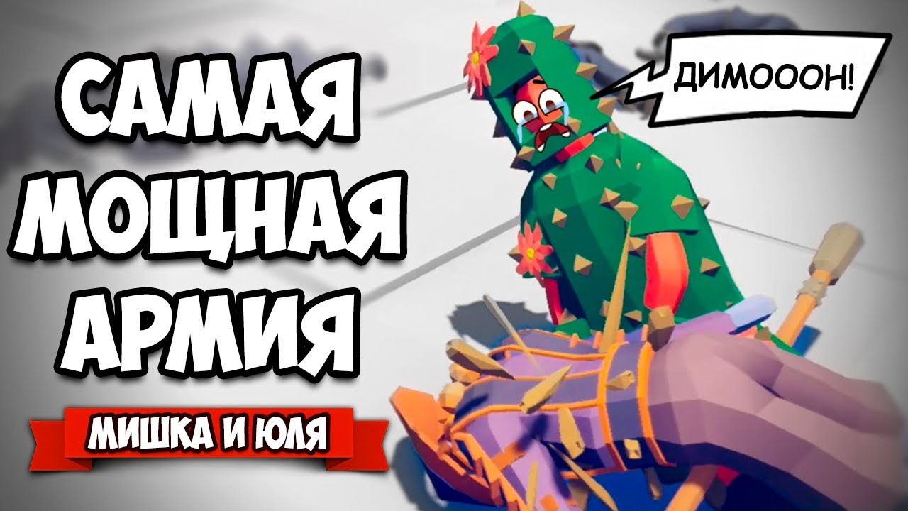 Totally Accurate Battle Simulator - САМАЯ МОЩНАЯ ФРАКЦИЯ в TABS, КОВБОЕВ НЕ ПОБЕДИТЬ? в ТАБС