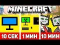 РИСУЕМ КОМПЬЮТЕР ЗА 10 СЕКУНД / 1 МИНУТУ / 10 МИНУТ В МАЙНКРАФТЕ | Minecraft Битва Художников #12