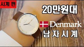 북유럽감성의 20만원대 남자시계 리뷰ㅣ덴마크에서는 시계…