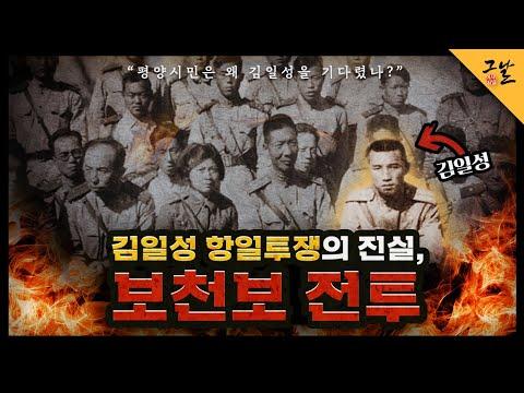 [KBS 역사저널 그날] 김일성 항일투쟁의 진실, 보천보 전투