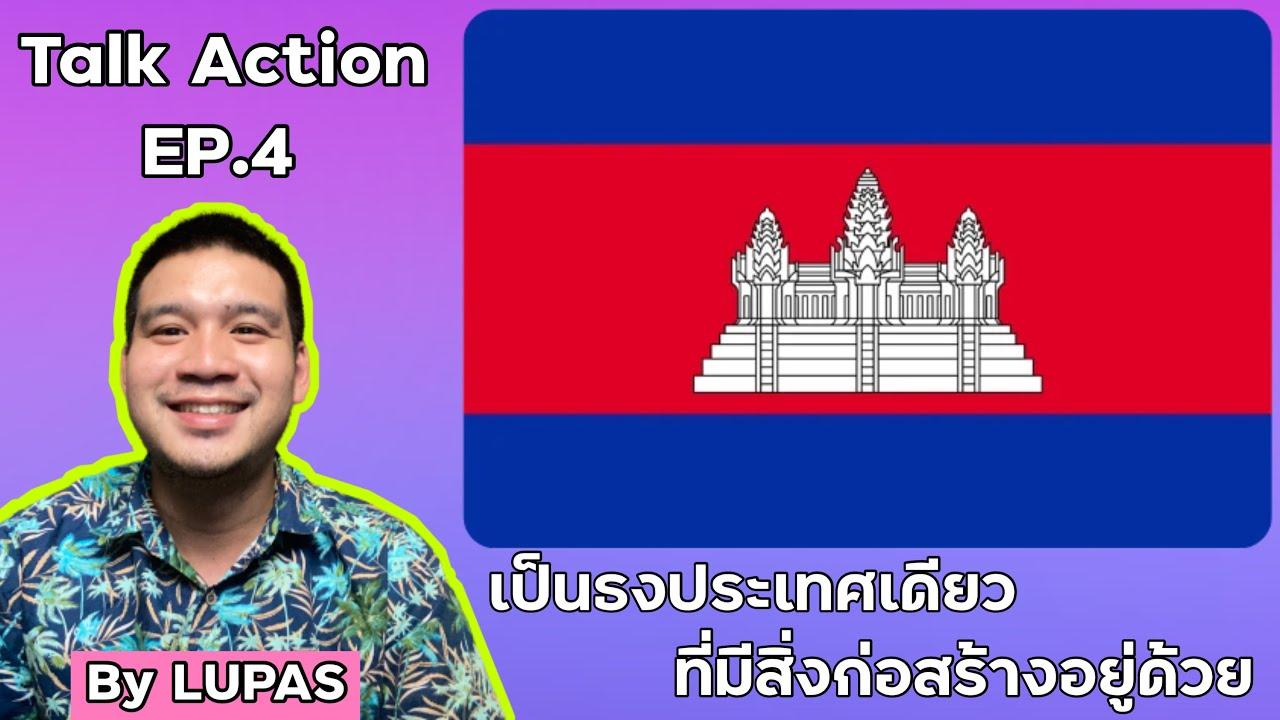 ธงประเทศกัมพูชา เป็นธงประเทศเดียว ที่มีสิ่งก่อสร้างอยู่ด้วย (ปราสาทหินนครวัด)   Talk Action EP.4