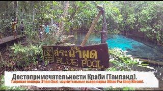Тайланд. Достопримечательности провинции Краби (Храм