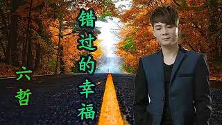 Video 《錯過的幸福》 Liu Zhe-六哲- New Chinese Song download MP3, 3GP, MP4, WEBM, AVI, FLV November 2018