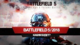 BATTLEFIELD 5/2018 каким будет?