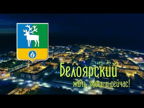 Белоярский. Жить здесь и сейчас 2