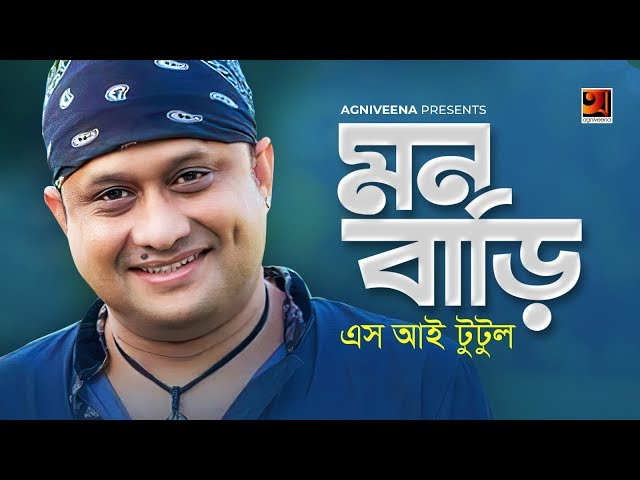 Monbari (মনবাড়ি) by S I Tutul mp3 song Download