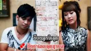 [ Sunday VCD Vol 119 ] Ber Oun Nirk Ke Ourb Bong Jomnous Ban Ot -  Virakyuth ft. Eva (Khmer MV) 2013