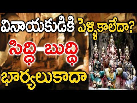 వినాయకునికిపెళ్లి కాలేదా మరి సిదీ బుద్ది ఎవరో తెలుసా || Lord Vinayaka Wifes Siddi Buddi Story