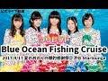 【公式】つりビット『Blue Ocean Fishing Cruise』2017/9/17 夏のおわりの爆釣感謝祭…