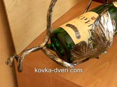 Красивая кованая бутылочница для вина, декоративная подставка для бутылки под шампанское.