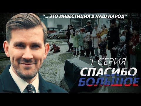 Народный Депутат строит