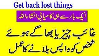 Gunshuda Shakhs Ya Cheez Talash Karne Ka Wazifa | Wazifa For Lost Person Or Things