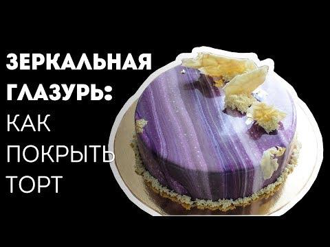 Вопрос: Как покрыть торт глазурью?