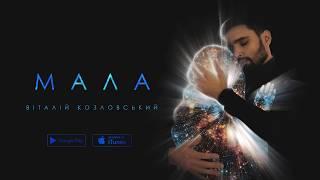 """Віталій Козловський - """"Мала"""" (Прем"""