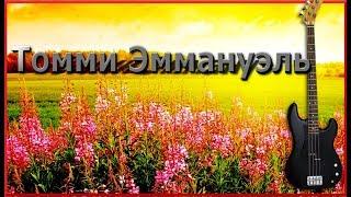 Томми Эммануэль # Музыка для души