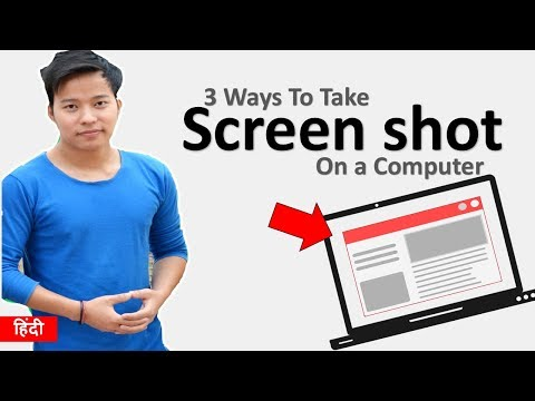 How To Take A Screen Shot on a Computer and Laptop ? PC mai Screenshot kaise lete hai