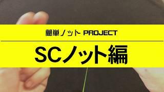 【最強×最速のライン結束】SCノットのやり方を分かり易く解説!簡単ノットPROJECT - TSURIHACK