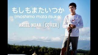 Gambar cover Moshimo Mata Itsuka - Ariel Noah ft. Ariel Nidji (cover)