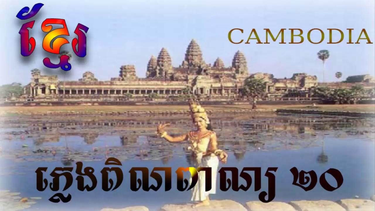 Pin Peat Khmer musice