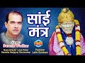 Download SAI BABA - SAI MANTRA - OM SAI NAMO NAMAH SHREE SAI NAMO NAMAHA - FULL SAI MANTRA - SURESH WADKAR MP3 song and Music Video