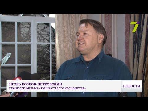 Новости 7 канал Одесса: На Одесской киностудии снимают исторический фильм