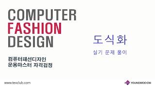 컴퓨터 패션 디자인 운용 마스터 - 도식화(Fashio…