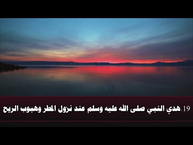 ١٩- هدي النبي ﷺ عند نزول المطر وهبوب الريح للشيخ يعقوب البنا - حفظه الله -