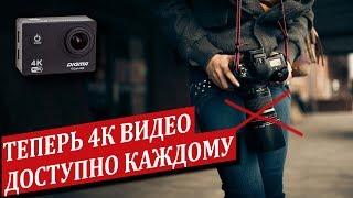 Именно поэтому Digma Dicam 400 лучшая экшн камера для начинающего блогера!
