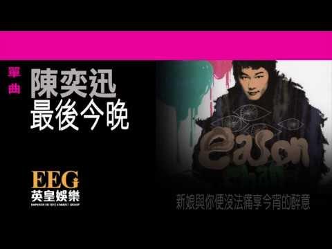 陳奕迅Eason Chan《最後今晚》OFFICIAL官方完整版[LYRICS][HD][歌詞版][MV]
