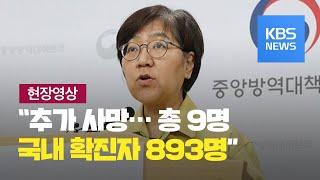 """[중앙재난안전대책본부] """"사망자 추가 발생…총 9명""""-…"""