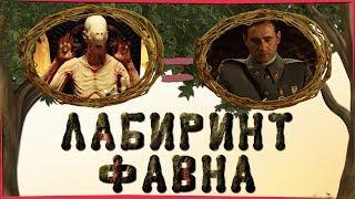 """Скрытый смысл фильма """"Лабиринт фавна"""": В..."""
