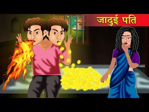 जादुई दो पति - Hindi Kahaniya    Jadui Kahaniya    Kahaniya    Hindi Kahaniya    Comedy Video