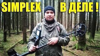 РЕАЛЬНЫЙ КОП с металлоискателем Nokta Makro Simplex / Проверка в лесу!