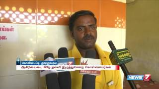Video Private college teacher injured fighting off chain snatchers at Kovilpatti | News7 Tamil download MP3, 3GP, MP4, WEBM, AVI, FLV April 2018
