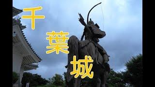 千葉城/亥鼻城(千葉県、城めぐり)
