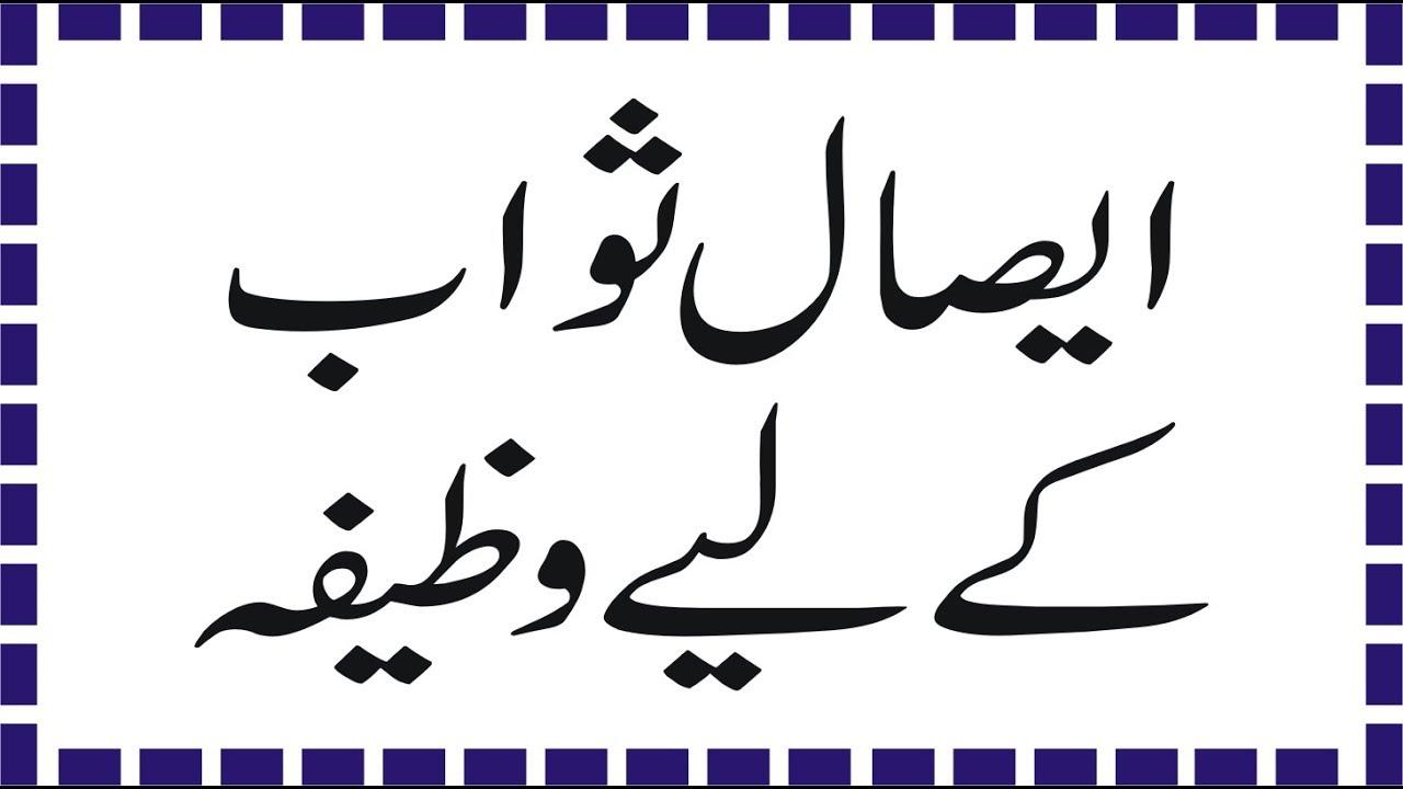 Isale Sawab Kay Liye– Azab Se Nijaat Kay Liye- Ubqari Wazaif In Urdu