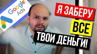 Настройка Google Adwords 2020 …