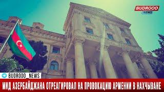 МИД Азербайджана отреагировал на провокацию Армении в Нахчыване