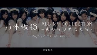 http://www.nogizaka46.com/ 12月23日発売のBD/DVD「ALL MV COLLECTION...