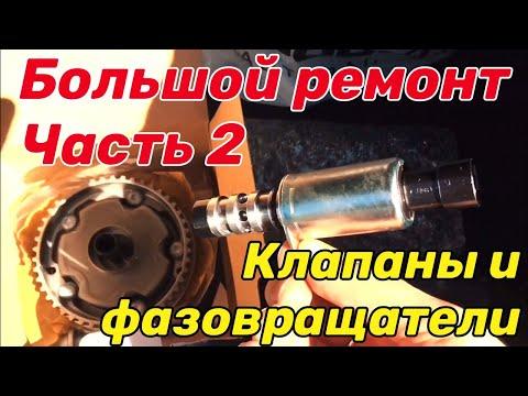 ФАЗОВРАЩАТЕЛИ И КЛАПАНЫ. Большой ремонт - Часть 2.  (z16xer, Z18xer) Opel Astra