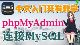 AWS 中文入门开发教学 - 连接MySQL - phpMyAdmin 管理工具 @Docker p.37【1级会员】